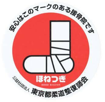 公益社団法人東京都柔道整復師会